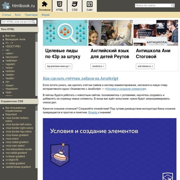 Htmlbook.ru