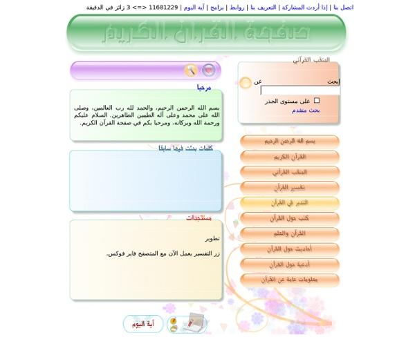صفحة القرآن الكريم