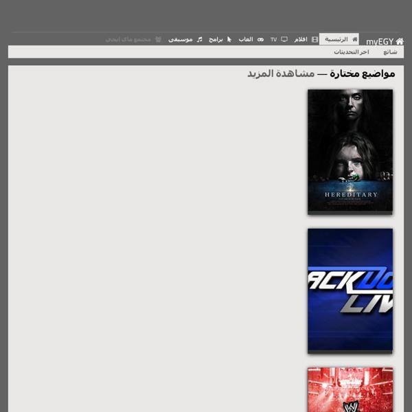 MyEgy - افلام عربي - افلام اجنبي - اغاني - كليبات - برامج - العاب