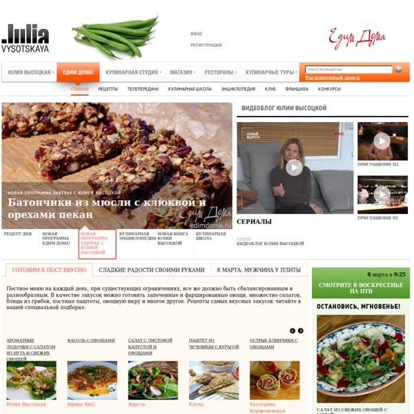 Официальный сайт юлии высоцкой рецепты