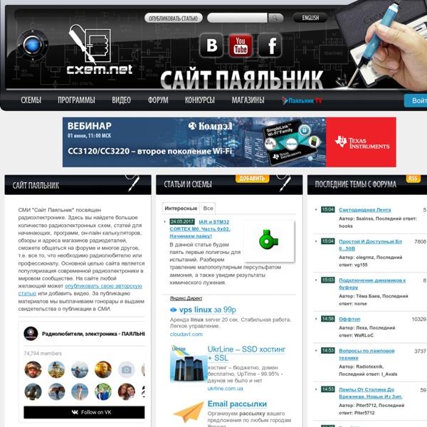 Сайт ПАЯЛЬНИК (CXEM.NET). Все для радиолюбителя - схемы, форум, программы.