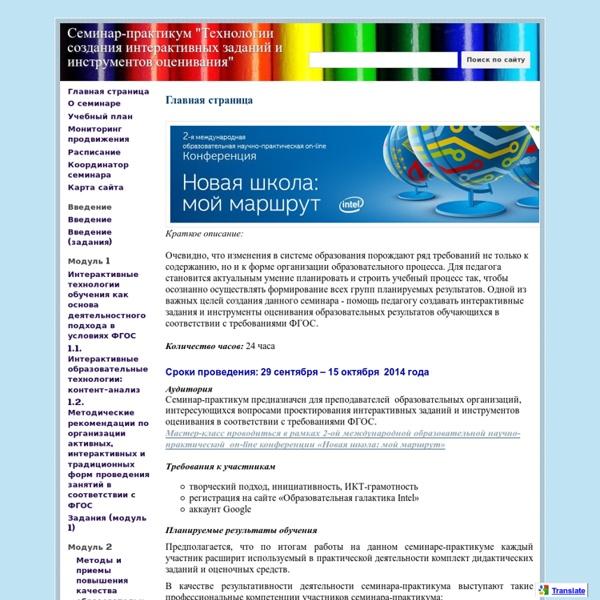 """Семинар-практикум """"Технологии создания интерактивных заданий и инструментов оценивания"""""""