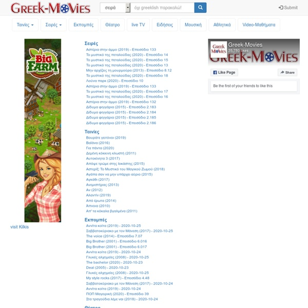 Greek-Movies - Ελληνικές ταινίες, τηλεοπτικές σειρές, εκπομπές και μουσική