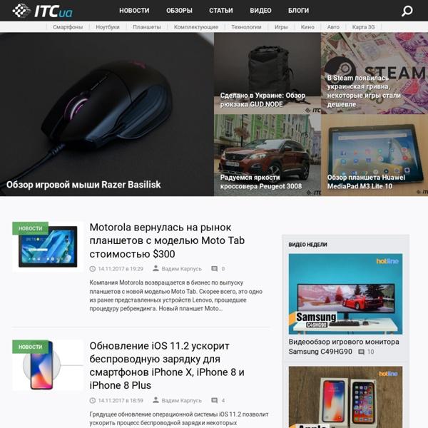 Компьютеры, игры, мультимедиа, Интернет, новинки, техника, программы - на сайте журнала Домашний ПК