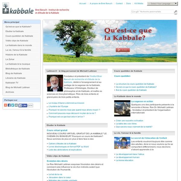Kabbale, Bnei Baruch - Institut de Recherche et d'Etude de la Kabbale