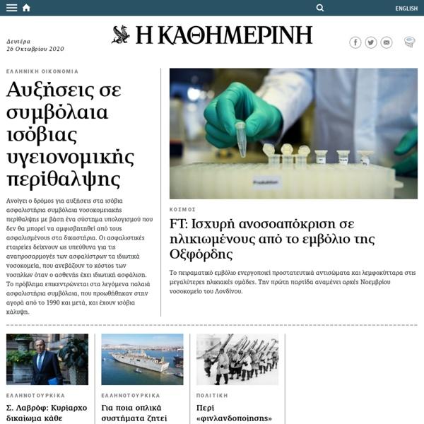 Kathimerini.gr