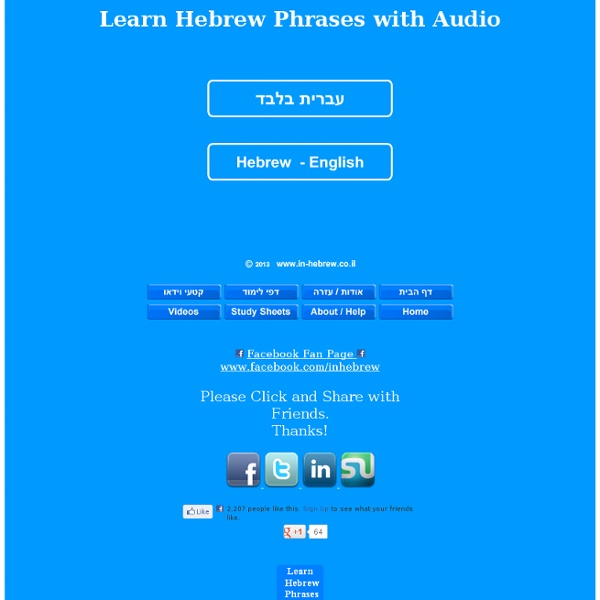 Learn Hebrew Phrases with Audio