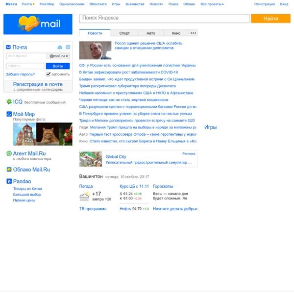 Майл ру поиск интернете игры развлечения