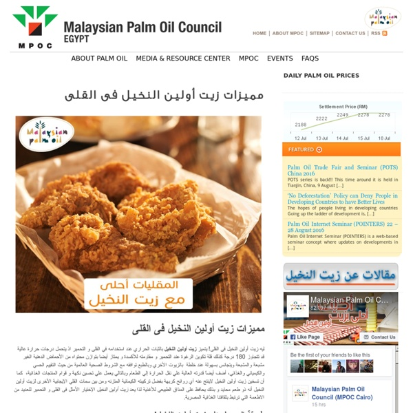 مميزات زيت أولين النخيل فى القلى « Malaysian Palm Oil Council (MPOC) : Official Website Egypt
