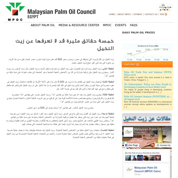 خمسة حقائق مثيرة قد لا تعرفها عن زيت النخيل « Malaysian Palm Oil Council (MPOC) : Official Website Egypt