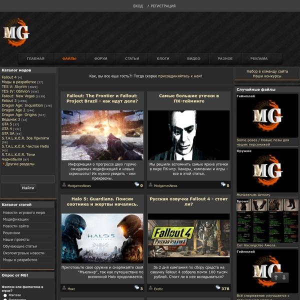 Modgames.net - моды для Skyrim, Fallout: New Vegas, Dragon Age и к другим играм