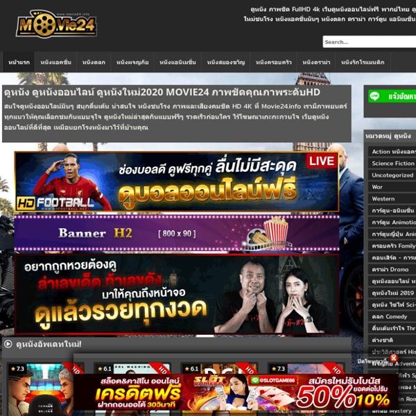ดูหนัง ดูหนังออนไลน์ ดูหนังฟรี Movie24 ดูหนัง ชนโรงภาพชัด ดูหนังใหม่2020