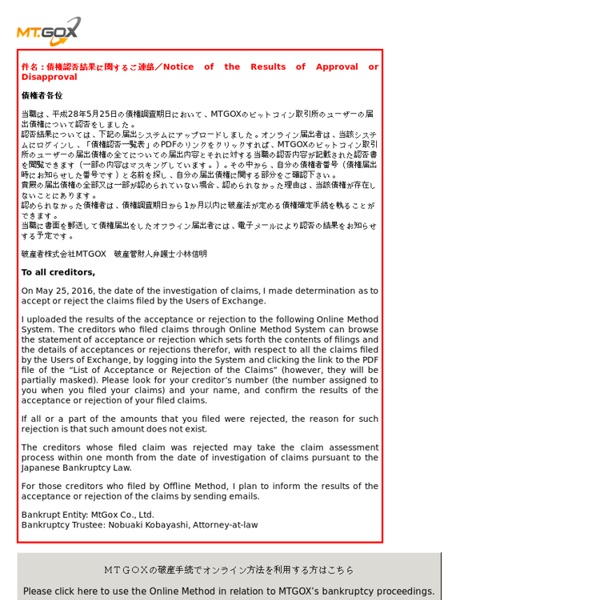 Mt.Gox - Bitcoin Exchange