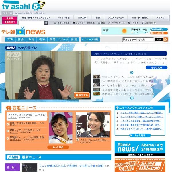 テレ朝news|テレビ朝日
