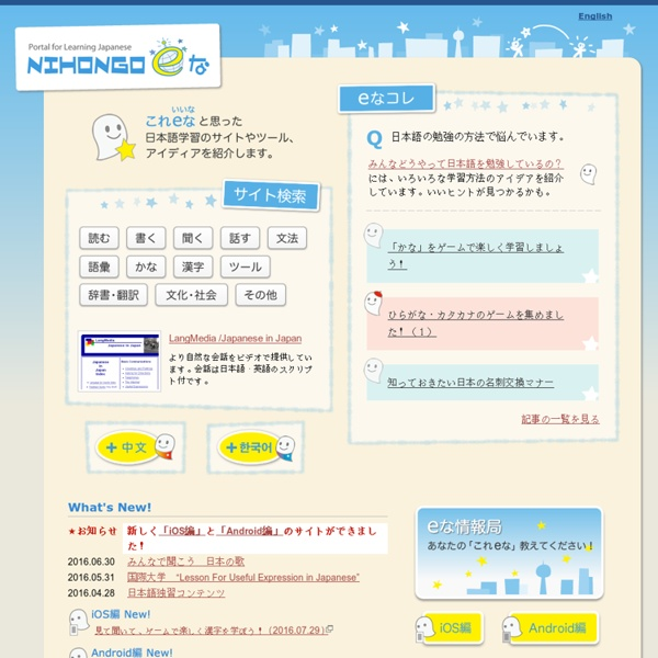 NIHONGO eな - Portal for Learning Japanese -