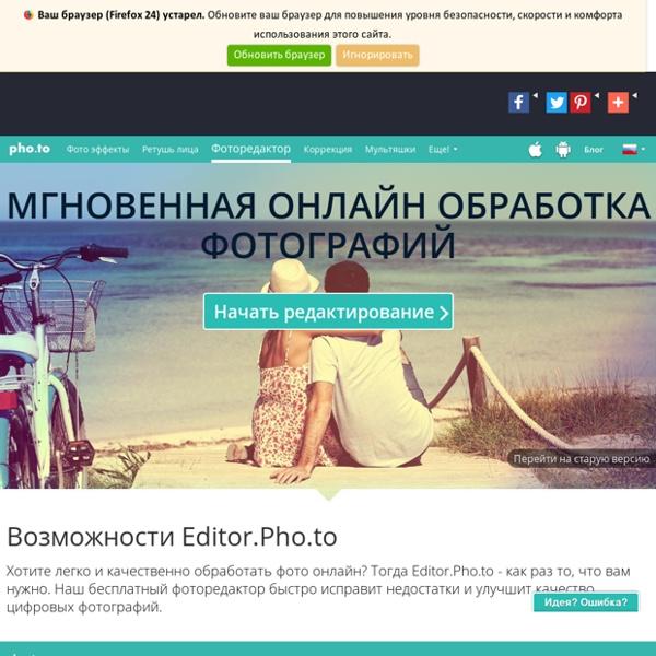 Online Photo! Editor - Edit photos easily online