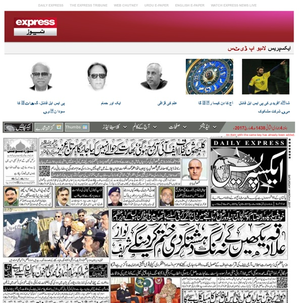 express paper The daily jang free daily epaper - read digital epaper of pakistan - anywhere, anytime as it appears on print.