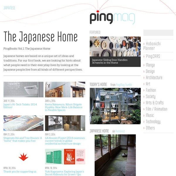"""PingMag - The Tokyo-based magazine about """"Design and Making Thin"""