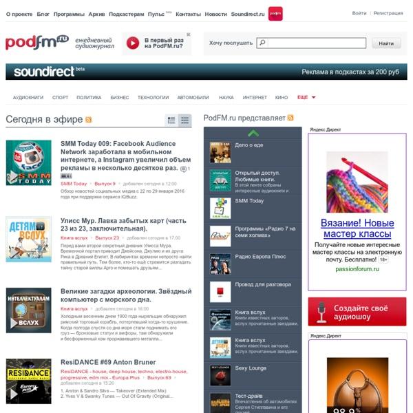 PodFM.ru - ежедневный аудиожурнал и подкаст-терминал