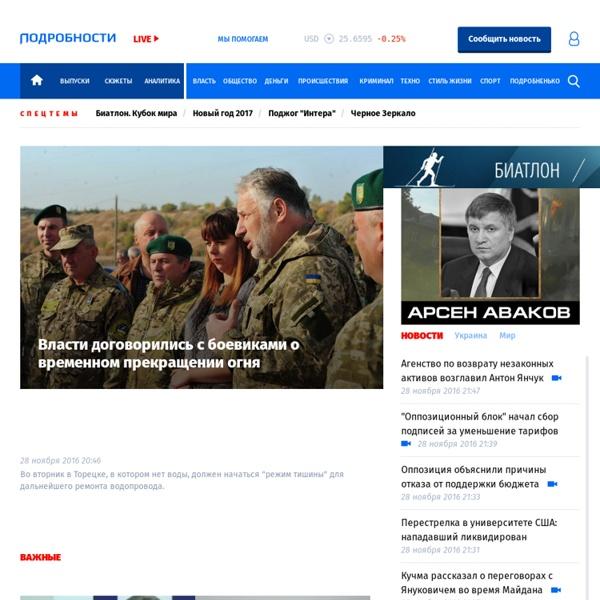 Новости дня на сайте podrobnosti.tv
