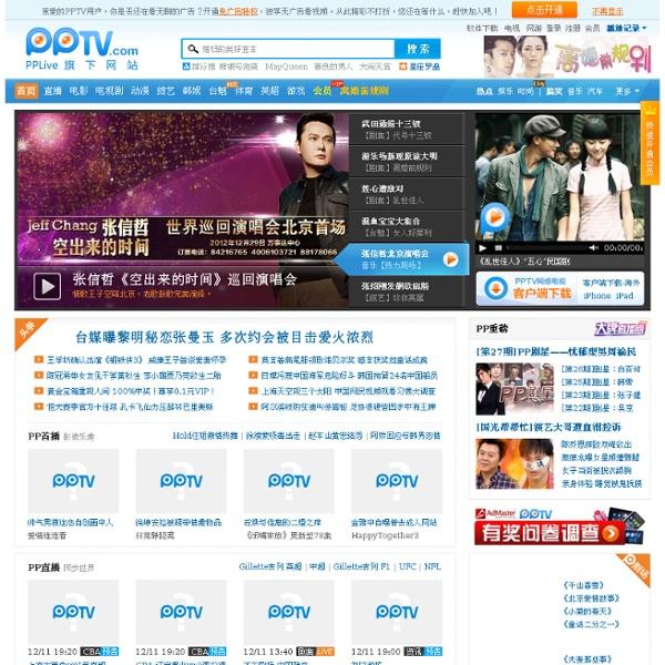 PPTV—每个人的网络电视,海量影视剧,高清体育直播,热点视频在线观看