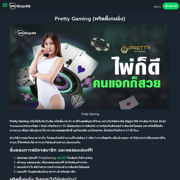 Pretty Gaming (พริตตี้เกมมิ่ง)