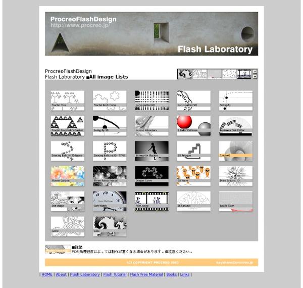 FlashDesign Laboratory サムネイル一覧