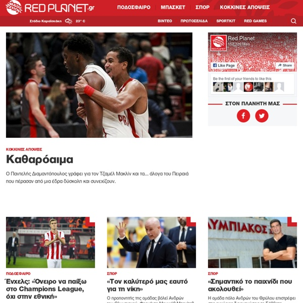 RED PLANET - Ολυμπιακός - Παρασκήνιο, Σχόλια, Ειδήσεις για τον Ολυμπιακό