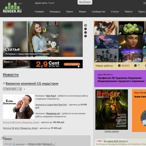 Компьютерная графика и анимация — Render.ru