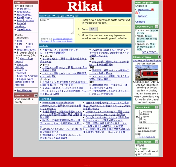 Use Rikai.com to learn Japanese Kanji or as a Japanese Dictionary