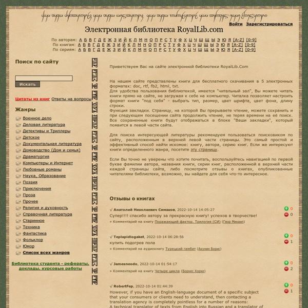 Электронная библиотека RoyalLib.ru