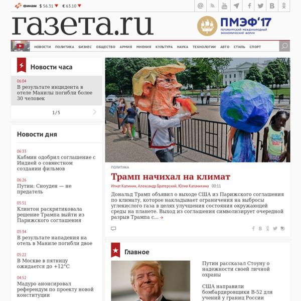 Youtube новости россии онлайн