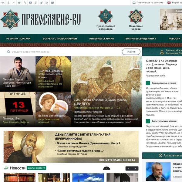 Православие.Ru / Pravoslavie.Ru
