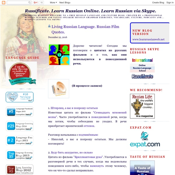 Russificate. Learn Russian Online. Learn Russian via Skype.