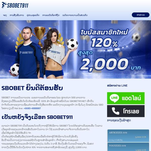 ทางเข้า SBOBET โบนัสฟรี 120% SBO Tel: 080-4888887
