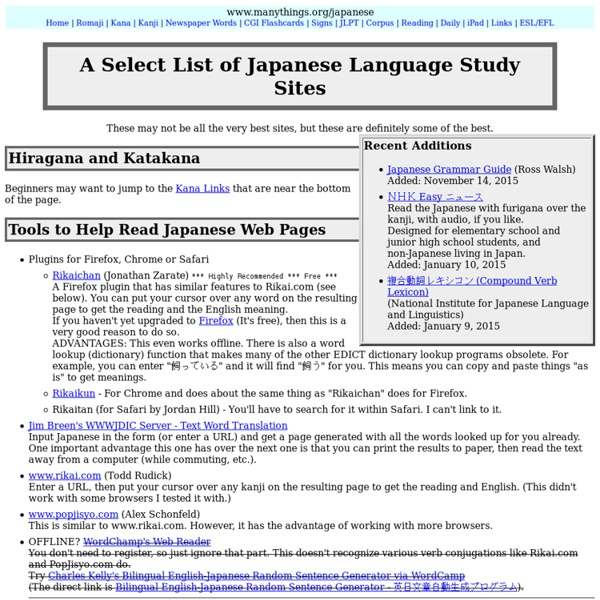 A Select List of Japanese Language Study Sites