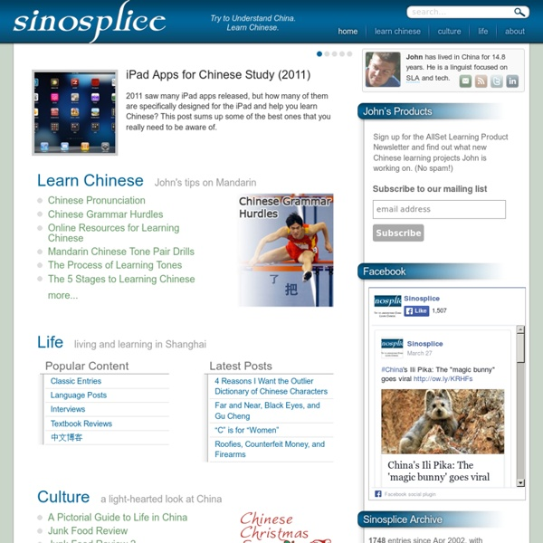 Sinosplice: Try to Understand China. Learn Chinese.