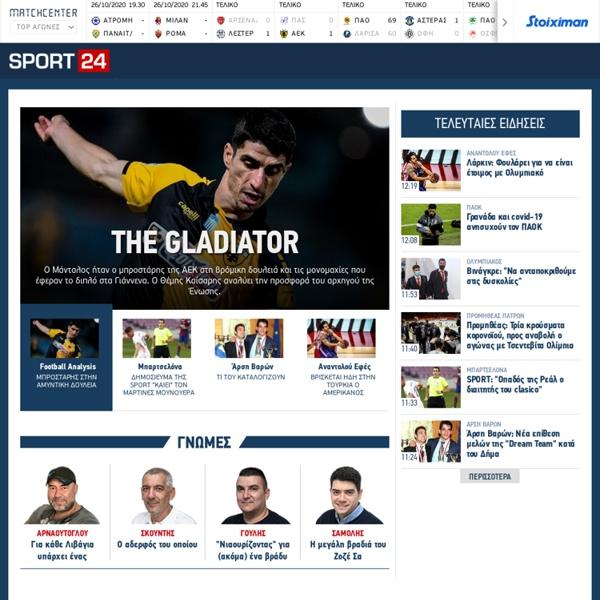 SPORT 24 - Συνεχής Αθλητική Ενημέρωση