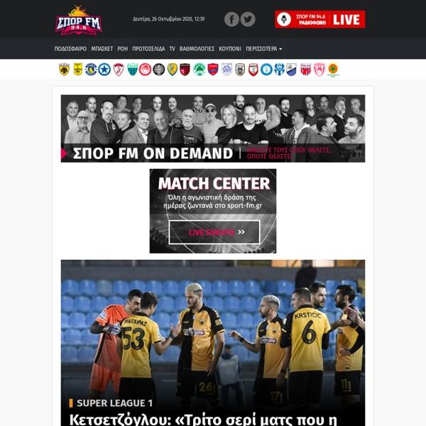 Sport-fm.gr: NovaΣΠΟΡ FM 94.6