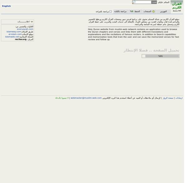 The Holy Quran - القرآن الكريم - Koran Kareem
