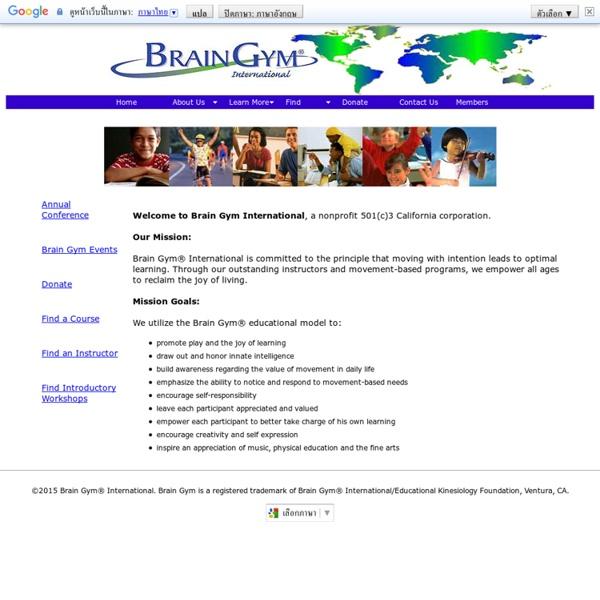 Le site officiel du cerveau Gym