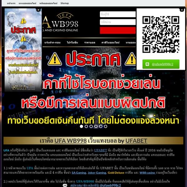 UFABET เว็บพนันออนไลน์ ครบจบในเว็บเดียว ตลอด 24ชม. UFA WB998