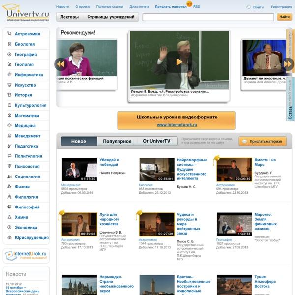 UniverTV.ru - образовательное видео