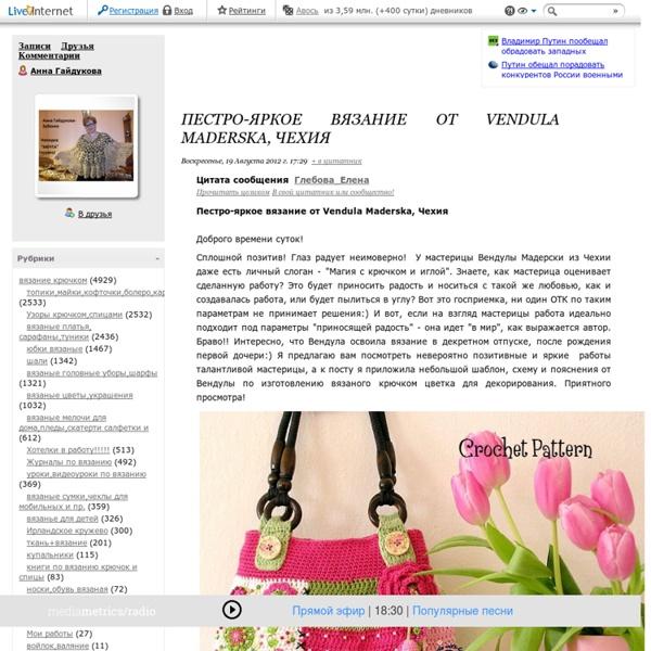 Пестро-яркое вязание от Vendula Maderska, Чехия
