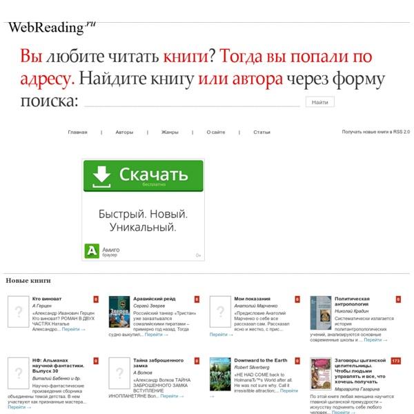 Скачать книгу webreading