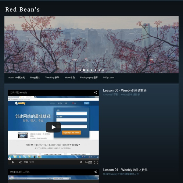 Weebly 建置教學 - Red Bean's