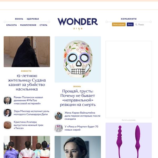 Wonderzine — сайт для девушек о стиле, красоте и развлечениях.