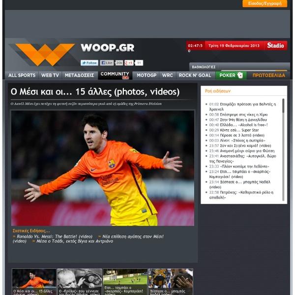 Woop.gr - Το πρώτο αθλητικό Web TV της Ελλάδας