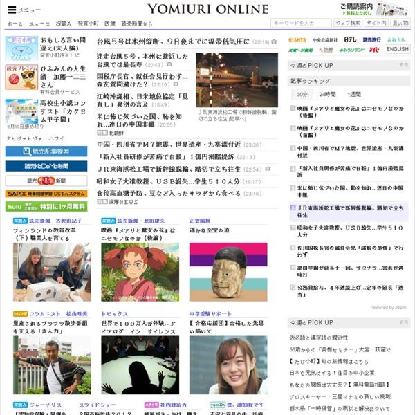 breaking news yomiuri online yomiuri shimbun pearltrees