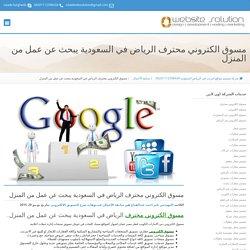 مسوق الكتروني محترف الرياض في السعودية يبحث عن عمل من المنزل 00201112596434